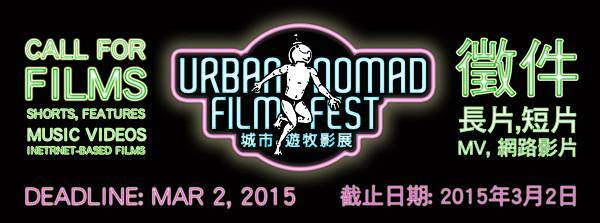2015城市遊牧影展徵件+志工招募 | Urban Nomad Call for Films+Volunteers