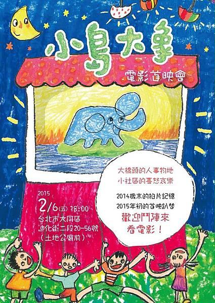 豆腐趴之〝小島大象〞露天電影趴