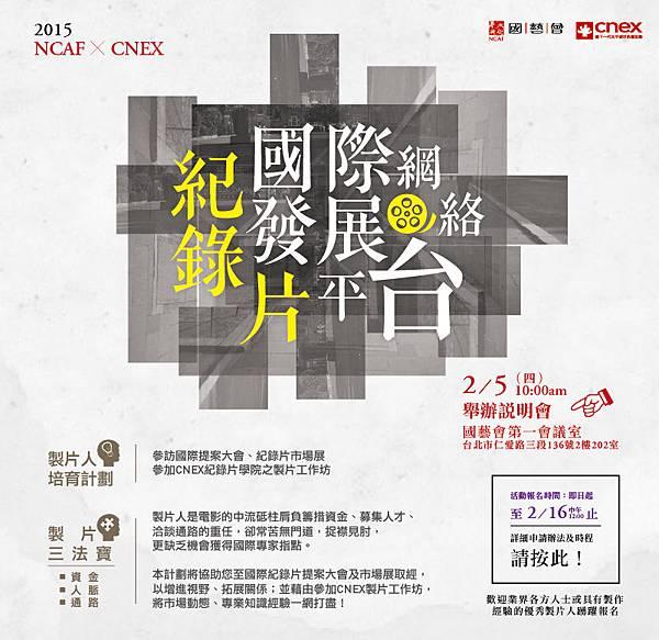 【NCAF x CNEX 製片人培育計劃報名開跑!】