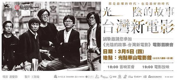 光陰的故事_首映會電子邀請卡-01