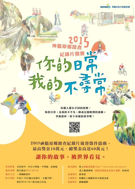 2015原鄉踏查紀錄片競賽海報-800
