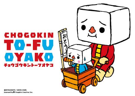 超合金豆腐.jpg