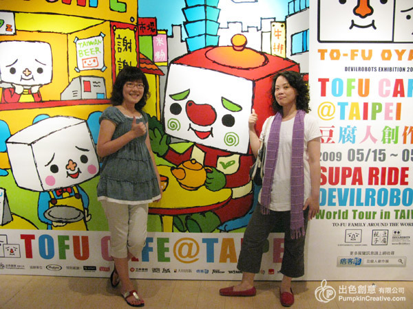 TO-FU CAFE@TAIPEI_16.jpg