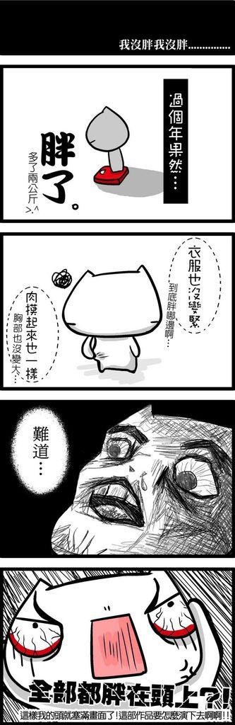 胖_web.jpg
