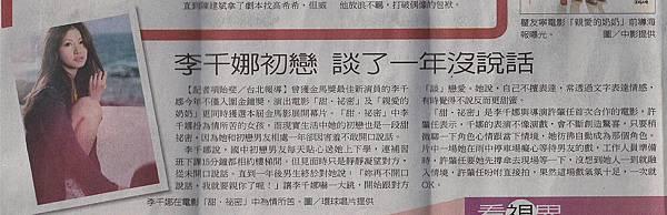 聯合報千娜新聞