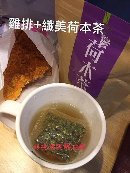 荷本茶-1.jpg
