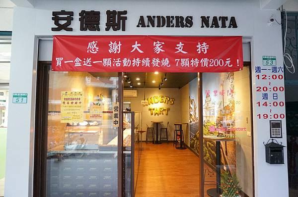 安德斯葡式蛋撻Anders Eric分享