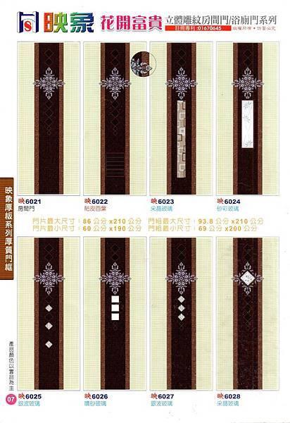 三鑫Q系列 (8)