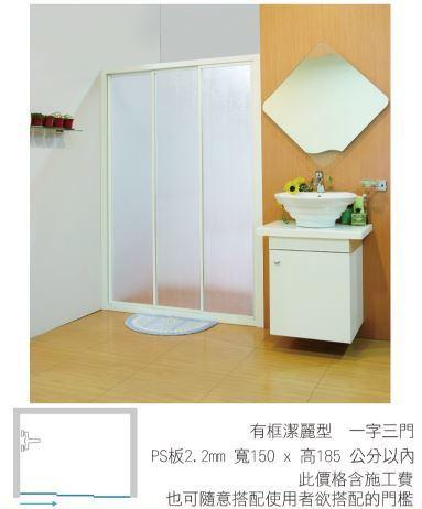 有框潔麗一字三門型 PS板2.2mm 寬150 x 高185 公分以內6500