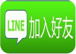 line加入好友
