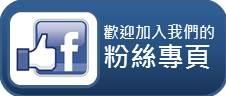 臉書粉絲專頁