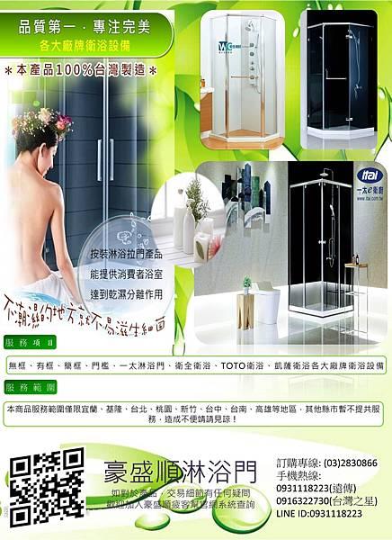 8淋浴門標題