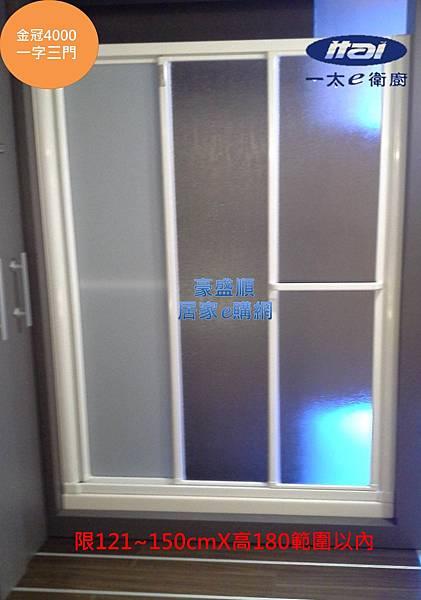 金冠4000一字三門白金框淋浴門121-150ps板(1).jpg