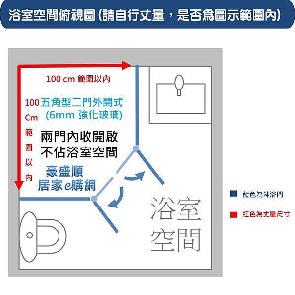 皇冠3000五角型二門外開式白金框100X100(2)