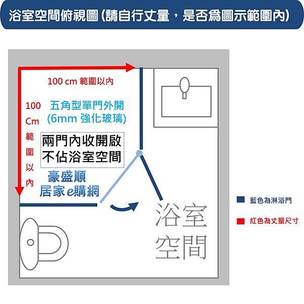皇冠3000五角型外開門白金框100X100(2)