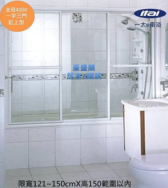 金冠4000浴缸上型121X150(1)