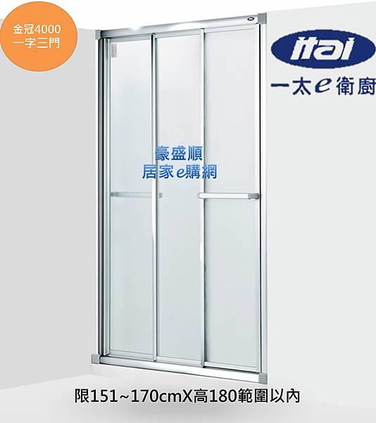 金冠4000一字三門白金框淋浴門151-170強化玻璃(1)