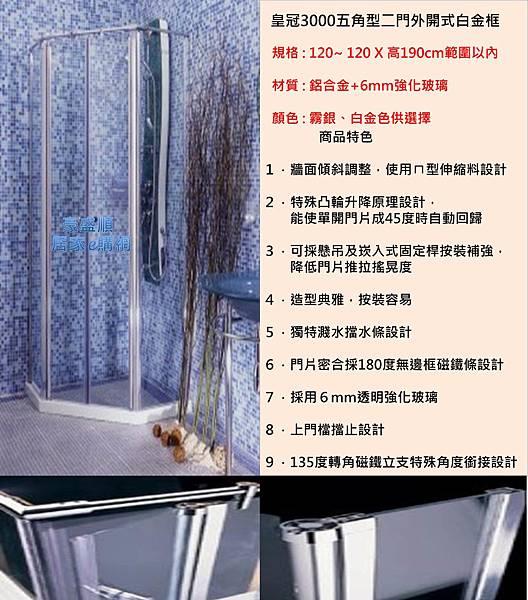 皇冠3000五角型二門外開式白金框120X120(3)