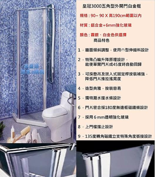皇冠3000五角型外開門白金框90X90(3)