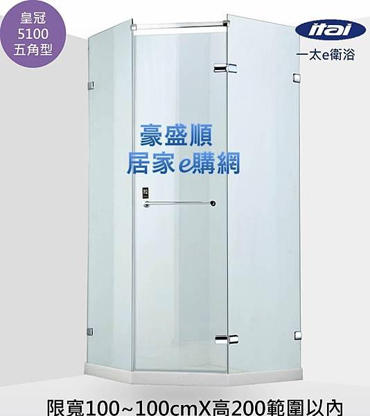 皇冠5100五角型100X100(1)
