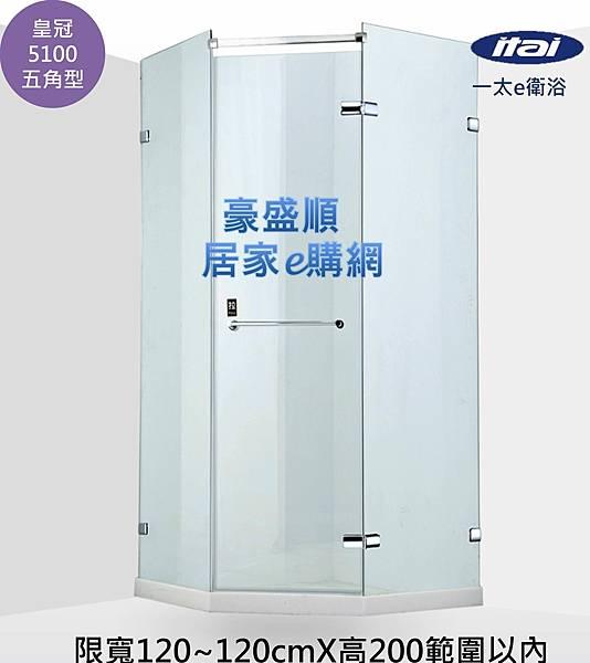 皇冠5100五角型120X120(1)