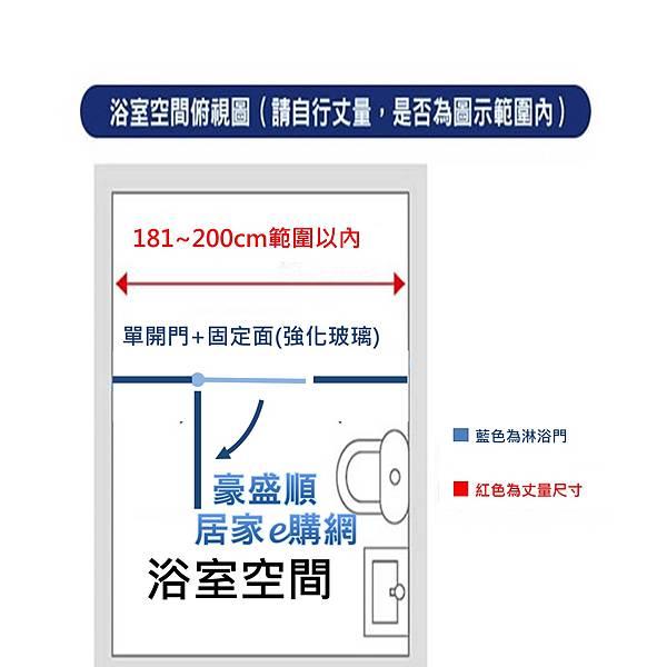 皇冠5700單開門+左右固定片181X200 (3)