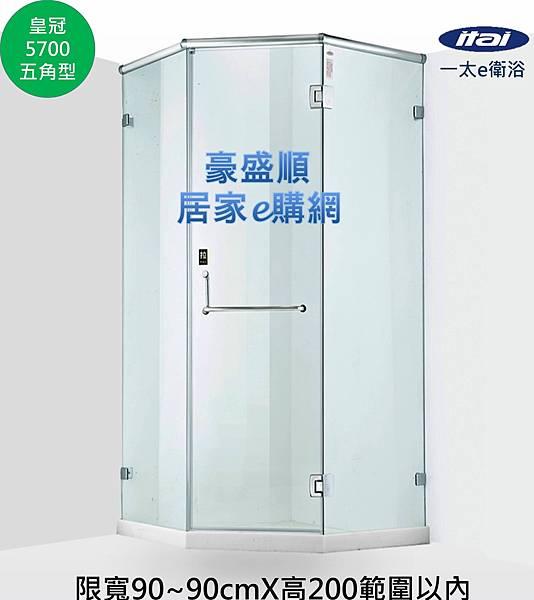 皇冠5700 五角型 90X90(1)