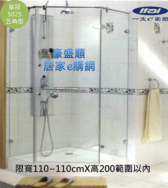 皇冠5025伍角型110X110(1)