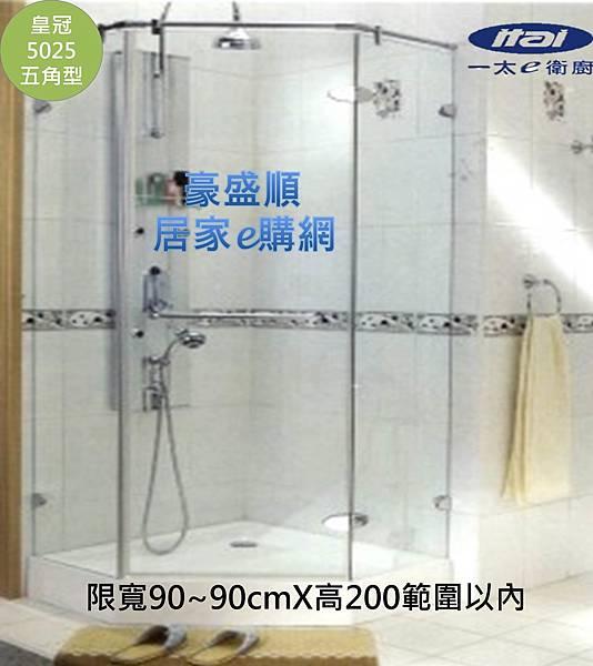 皇冠5025伍角型90X90(1)