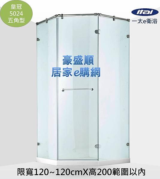 皇冠5024五角型白金框120X120(1)