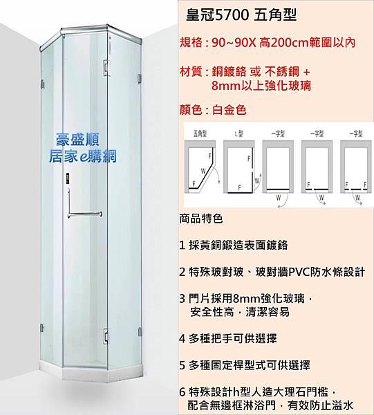 皇冠5700 五角型 90X90(4)