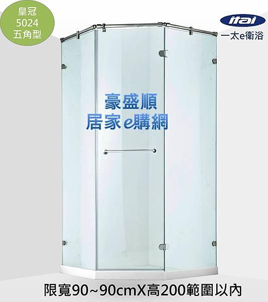 皇冠5024五角型白金框90X90(1)
