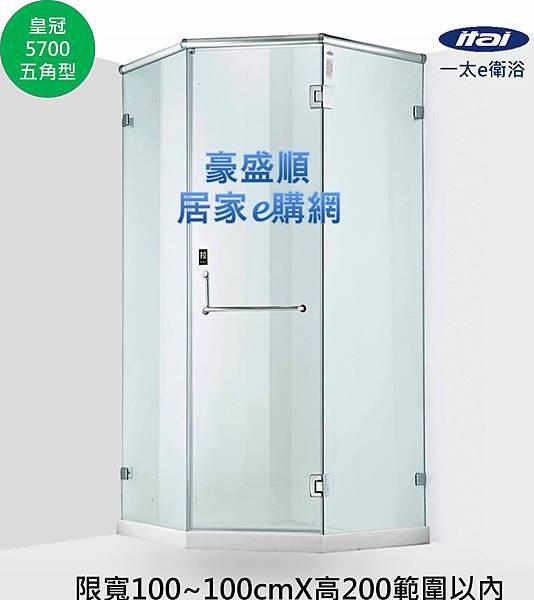 皇冠5700 五角型 100X100(1)
