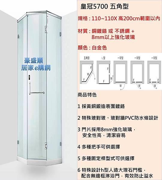 皇冠5700 五角型 110X110(4)