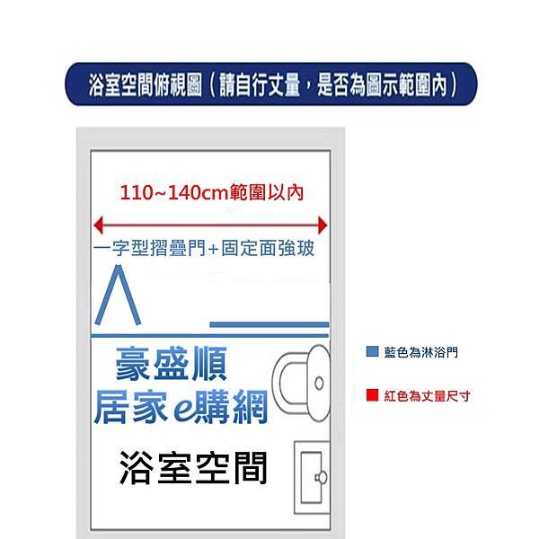 皇冠6800摺疊門+固定面110X140(3)