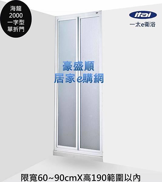 海龍2000一字型60x90(1)