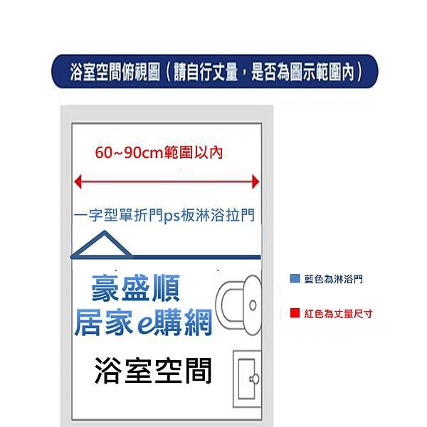 海龍2000一字型60x90(3)