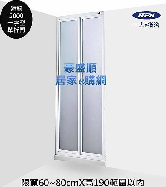 海龍2000一字型60x80(1)