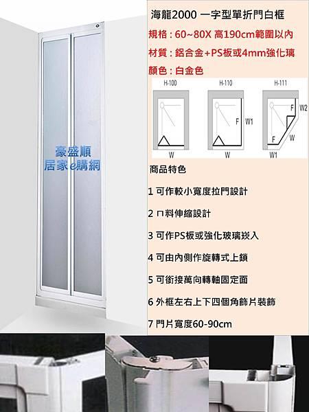 海龍2000一字型60x80(4)