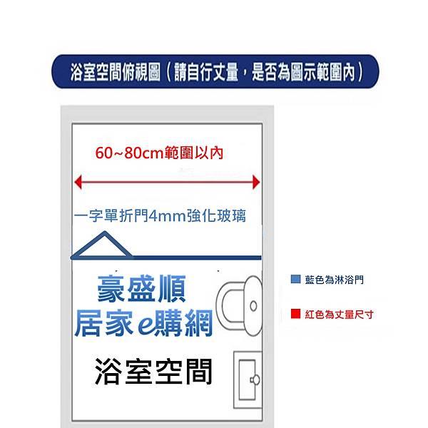 海龍2000一字型60x80(3)