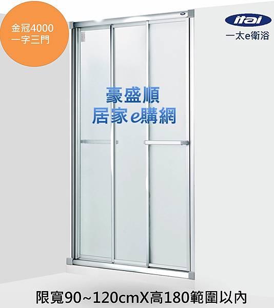 金冠4000一字三門白金框淋浴門90-120強化玻璃(1)