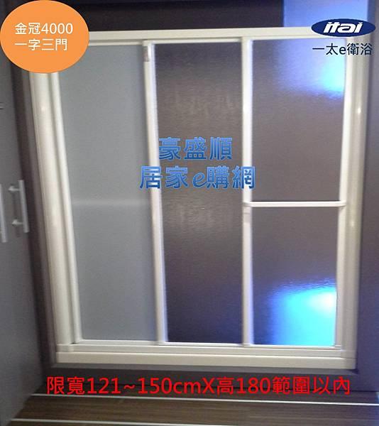 金冠4000一字三門白金框淋浴門121-150ps板(1)