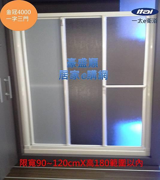 金冠4000一字三門白金框淋浴門90-120ps板(1)