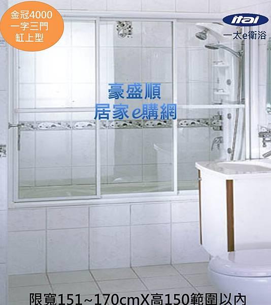 金冠4000浴缸上型151X170(1)