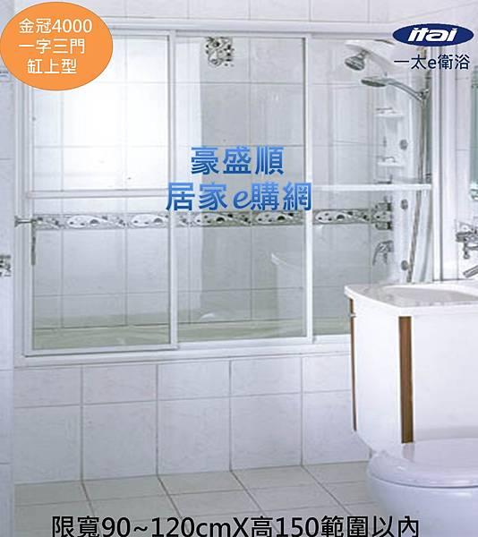 金冠4000浴缸上型90X120(1)