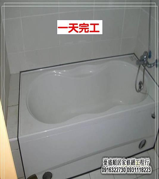 拆浴缸補磁磚.jpg