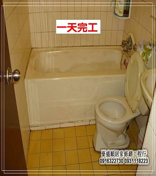 拆浴缸補浴缸.jpg