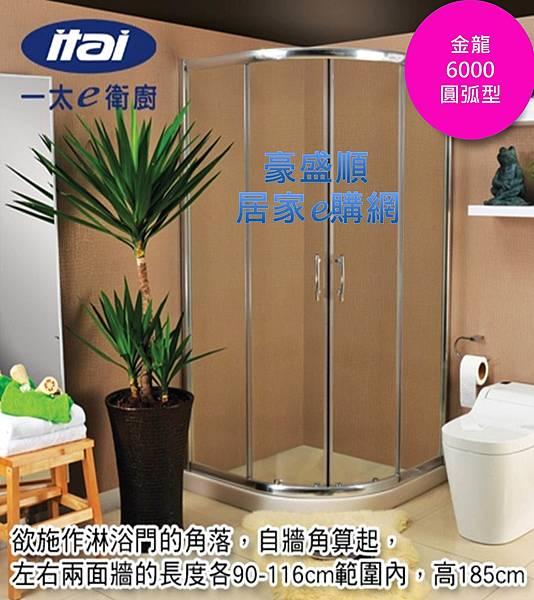 金龍6000圓弧型90x116(1).jpg