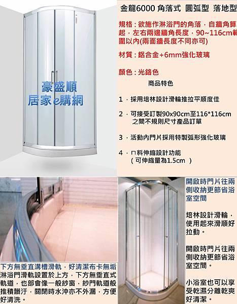 金龍6000圓弧型90x116(4).jpg