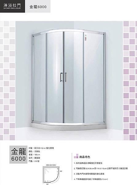 金龍6000(2)角落式角落兩側牆各在90x116cm內 高185cm.jpg